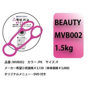 モビバン Beauty Pink - 拡大画像
