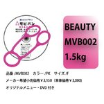 モビバン Beauty Pink border=