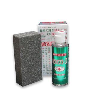 WONDAX-α(ワンダックス・アルファ) 150ml 【WONDAX-1/H 処理車専用 艶出しコート剤】 - 拡大画像