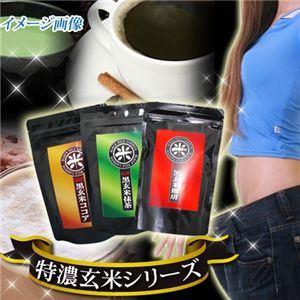 特濃玄米シリーズ 玄米ココア - 拡大画像