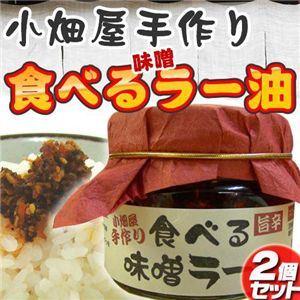 小畑屋手作り 食べる旨辛 味噌ラー油  2個セット - 拡大画像