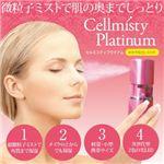 Cellmisty(セルミスティ) プラチナム ハンディミスト美顔器(ピュアコラーゲンパウダー付) パールピンク