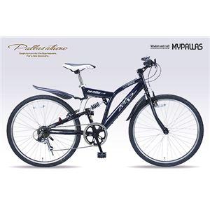 MYPALLAS(マイパラス) クロスバイク26・6SP・リアサス TypeIII M-650-3 ネイビー - 拡大画像