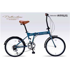 MYPALLAS(マイパラス) 折畳自転車20・6SP M-208-OC オーシャン - 拡大画像