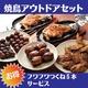 【お買い得】焼鳥アウトドアセット - 縮小画像1