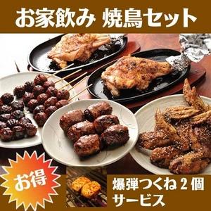 【お買い得】お家飲み焼き鳥セット(6〜8人前) - 拡大画像