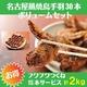 名古屋風焼鳥ボリュームセット(8〜10人前) - 縮小画像1