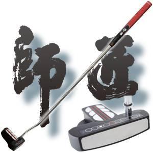 ゴルフ 衝撃のパター 『師匠』 ★競技用パターを1本無料進呈★ - 拡大画像