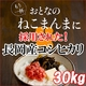 平成23年産 中村さんちの新潟県長岡産コシヒカリ玄米 30kg(5kg×6袋) - 縮小画像1