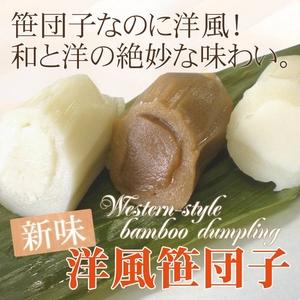 お試しに!洋風笹団子15個セット(クリームチーズ餡5個+ミルク餡5個+コーヒー餡5個) - 拡大画像