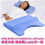 日本製 首や肩にかかる負担をやさしく受け止める 体圧分散 低反発ショルダー枕 綿100%
