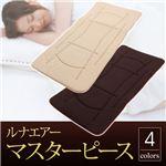 超軽量極薄敷布団 ルナエアーマスターピース(セパレートタイプ) モカベージュ×ブラウン 日本製