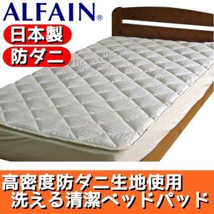 高密度防ダニ生地使用 洗える清潔ベッドパッド キングサイズアイボリー 日本製 - 拡大画像