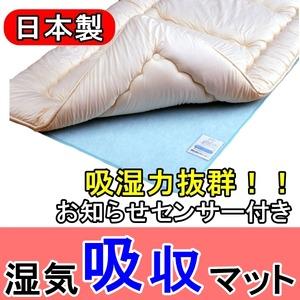 日本製 湿気吸収マット(除湿マット)  セミダブル