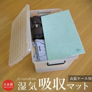 収納ケース用湿気取りマット(除湿マット)  4枚組 - 拡大画像