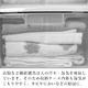 収納ケース用湿気取りマット(除湿マット)  4枚組 - 縮小画像2