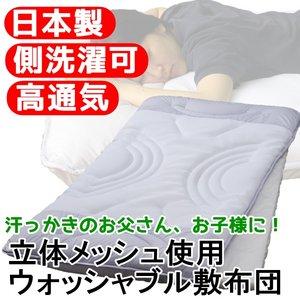 汗っかきのお父さん、お子様に!立体メッシュ使用ウォッシャブル敷布団 シングルブルー 日本製 - 拡大画像