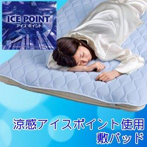 身体の熱を効果的に逃がす 涼感アイスポイント使用敷パッド シングルブルー 日本製 - 拡大画像