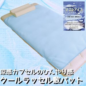 涼感カプセルのひんやり感 クールラッセル敷パット ダブルブルー 日本製 - 拡大画像