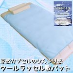 涼感カプセルのひんやり感 クールラッセル敷パット ダブルブルー 日本製