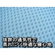 涼感カプセルのひんやり感 クールラッセル敷パット ダブルブルー 日本製 - 縮小画像3