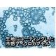 涼感カプセルのひんやり感 クールラッセル敷パット ダブルブルー 日本製 - 縮小画像6