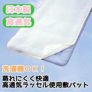 蒸れにくく快適 高通気ラッセル使用敷パット ダブル ホワイト 日本製 - 拡大画像