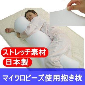 くせになるもちもち感 マイクロビーズ使用抱き枕 サックス 日本製 - 拡大画像
