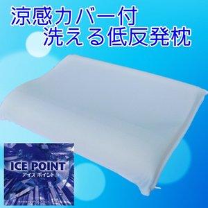 涼感カバー付 洗える低反発枕 日本製 - 拡大画像