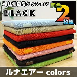 超軽量極薄クッション「ルナエアーcolors」(同色2枚組) ブラック h02