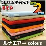 超軽量極薄クッション「ルナエアーcolors」(同色2枚組) レッド