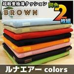 超軽量極薄クッション「ルナエアーcolors」(同色2枚組) ブラウン