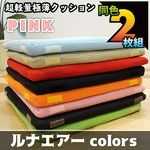 超軽量極薄クッション「ルナエアーcolors」(同色2枚組) ピンク