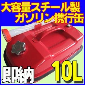 スチール製 ガソリン携行缶 10L - 拡大画像