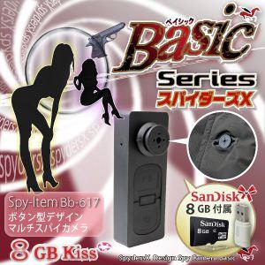 【防犯用】【小型カメラ】ボタン型スパイカメラ スパイダーズX(Basic Bb-617)★SanDisk8GB(Class4)mi...の写真
