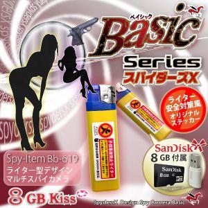 【小型カメラ】ライター型スパイカメラ スパイダーズX(Basic Bb-619)★特別限定付属 SanDisk8GB(Class4)microSDカード付★ - 拡大画像