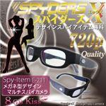 【防犯用】【小型カメラ】メガネ型スパイカメラ スパイダーズX(E-211)8GB内蔵(カラー:メッシュブルー)