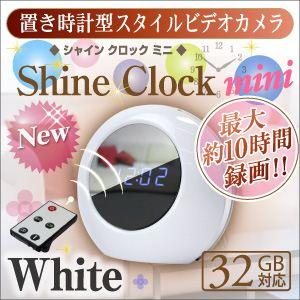 【防犯用】【小型カメラ】置時計型スタイルカメラ シャインクロックミニ Shine Clock mini(カラー:ホワイト)オンスタイル(R-209) - 拡大画像