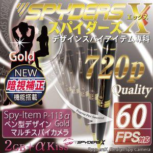 【防犯用】【小型カメラ】ペン型スパイカメラ スパイダーズX-P113αアルファ New!! Color:ゴールド - 拡大画像