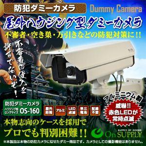 【防犯用ダミーカメラ 屋外】屋外ハウジング型 (ロングサイズ) オンサプライ(OS-160) - 拡大画像
