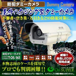 【防犯用ダミーカメラ 屋外】屋外ハウジング型 (ミドルサイズ) オンサプライ(OS-161) - 拡大画像