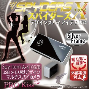 【防犯用】【小型カメラ】USBメモリ型スパイカメラ スパイダーズX(A-410) - 拡大画像