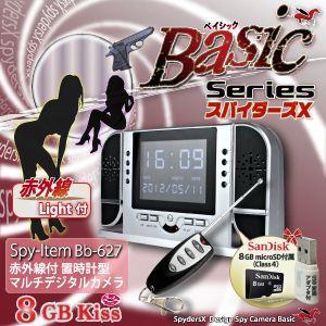【防犯用】【小型カメラ】赤外線付置時計型スパイカメラ スパイダーズX(Basic Bb-627) 8GBmicroSDカード、USB変換アダプタ付 - 拡大画像
