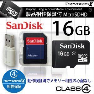 【小型カメラ向け】【製品相性保証】SanDisk MicroSDHCカード16GB Class4対応 SD/USB変換アダプタ付(簡易パッケージ) 【スパイダーズX認定】 - 拡大画像