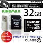 【小型カメラ向け】【製品相性保証】KINGMAX MicroSDHCカード32GB Class10対応 SD/USB変換アダプタ付(簡易パッケージ) 【スパイダーズX認定】
