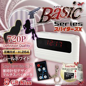 【防犯用】【小型カメラ】置時計型スパイカメラ スパイダーズX(Basic Bb-629) パールホワイト ★SanDisk8GB(Class4)microSDカード 便利なUSBアダプタ付★ - 拡大画像