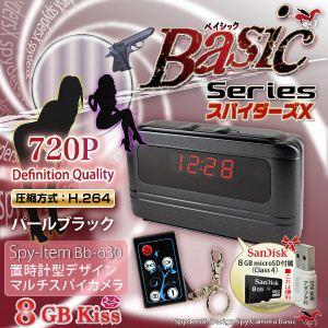 【防犯用】【小型カメラ】置時計型スパイカメラ スパイダーズX(Basic Bb-630) パールブラック ★SanDisk8GB(Class4)microSDカード 便利なUSBアダプタ付★ - 拡大画像