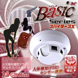 【小型カメラ】火災報知器型スパイカメラ スパイダーズX(Basic Bb-632) 16GBメモリ内蔵型(24時間録画対応電源ケーブル付)人体検知(PIR)センサー搭載 - 拡大画像