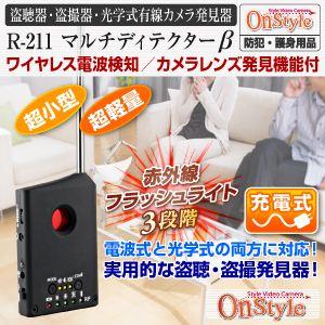 盗撮カメラ発見器【R-211】