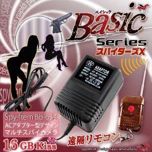 【小型カメラ】ACアダプター型スパイカメラ 16GB内蔵スパイダーズX(Basic Bb-634) - 拡大画像